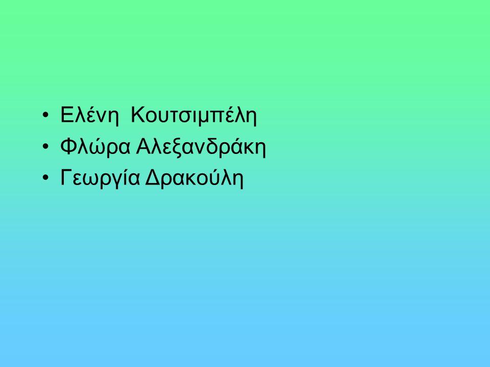 Ελένη Κουτσιμπέλη Φλώρα Αλεξανδράκη Γεωργία Δρακούλη
