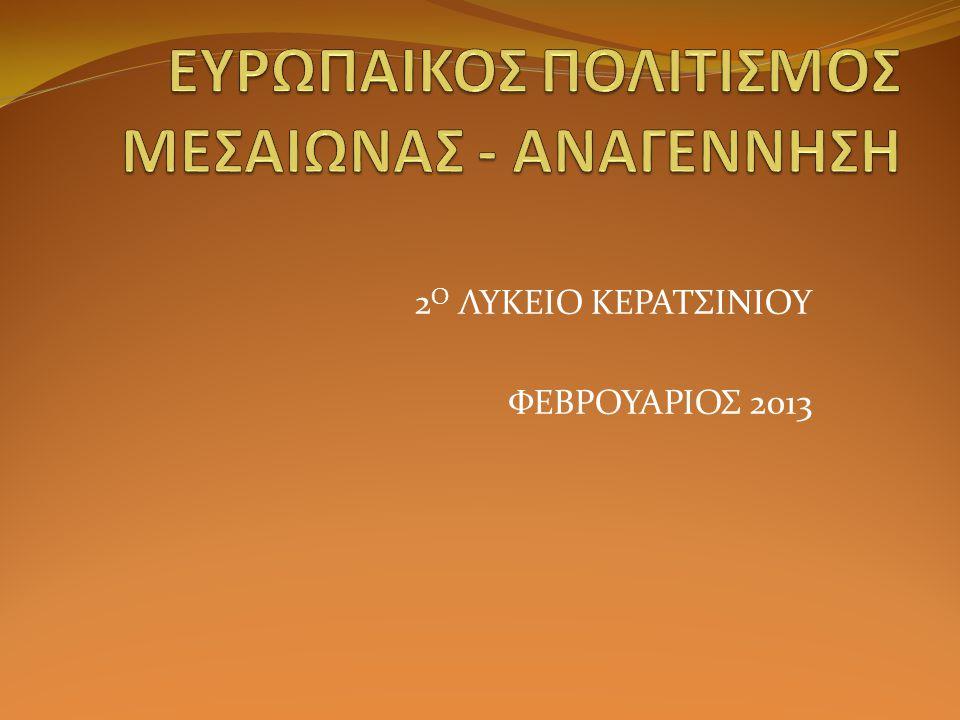 ΕΥΡΩΠΑΙΚΟΣ ΠΟΛΙΤΙΣΜΟΣ ΜΕΣΑΙΩΝΑΣ - ΑΝΑΓΕΝΝΗΣΗ