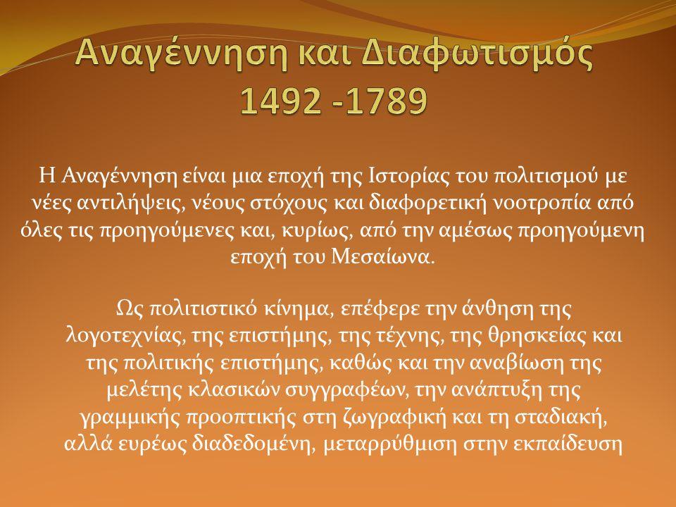 Αναγέννηση και Διαφωτισμός 1492 -1789