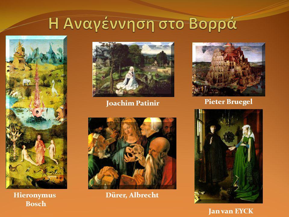 Η Αναγέννηση στο Βορρά Joachim Patinir Pieter Bruegel Hieronymus Bosch