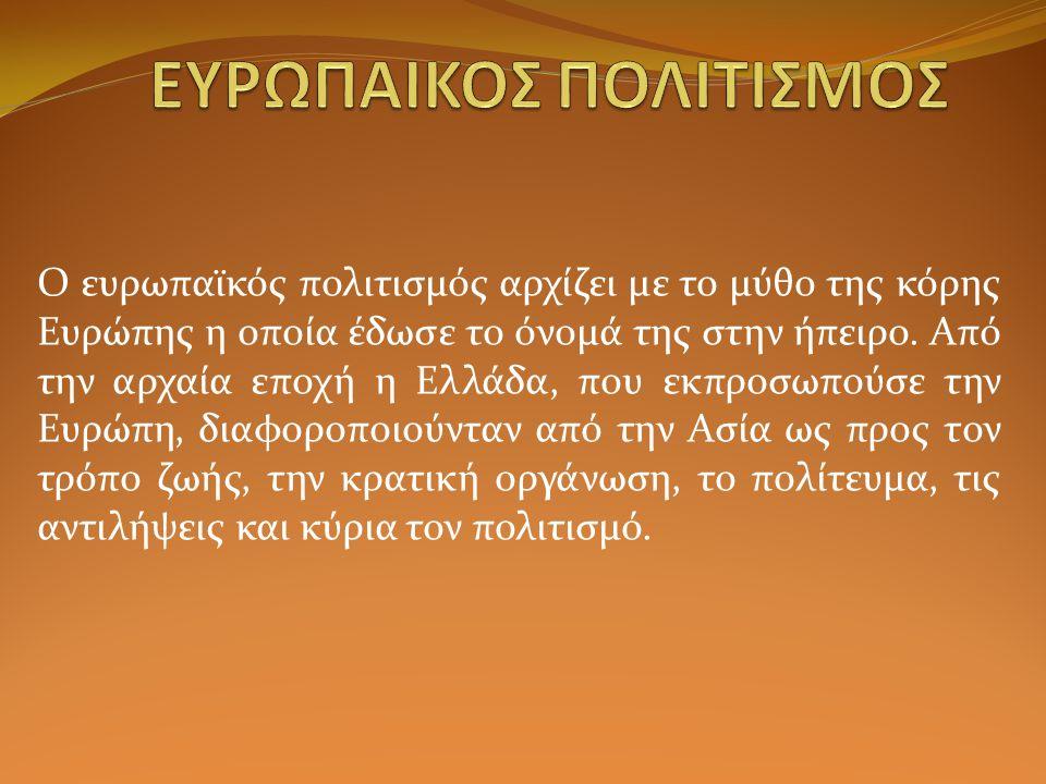 ΕΥΡΩΠΑΙΚΟΣ ΠΟΛΙΤΙΣΜΟΣ