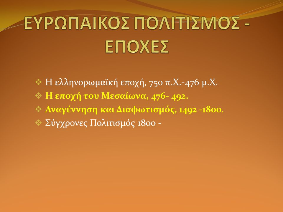 ΕΥΡΩΠΑΙΚΟΣ ΠΟΛΙΤΙΣΜΟΣ - ΕΠΟΧΕΣ