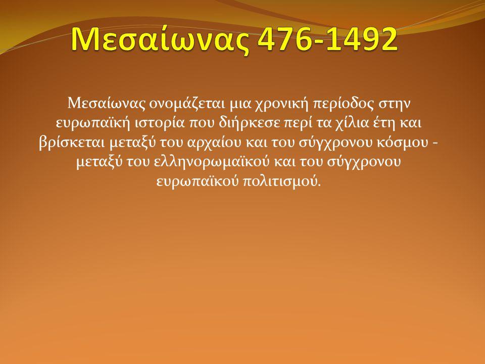 Μεσαίωνας 476-1492