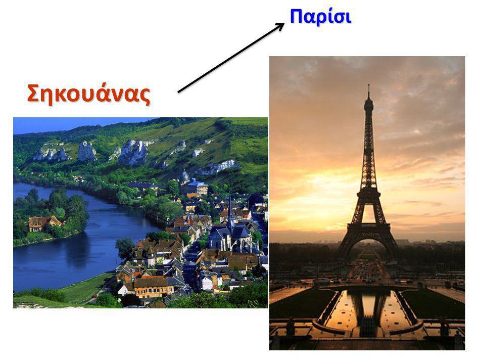 Παρίσι Σηκουάνας