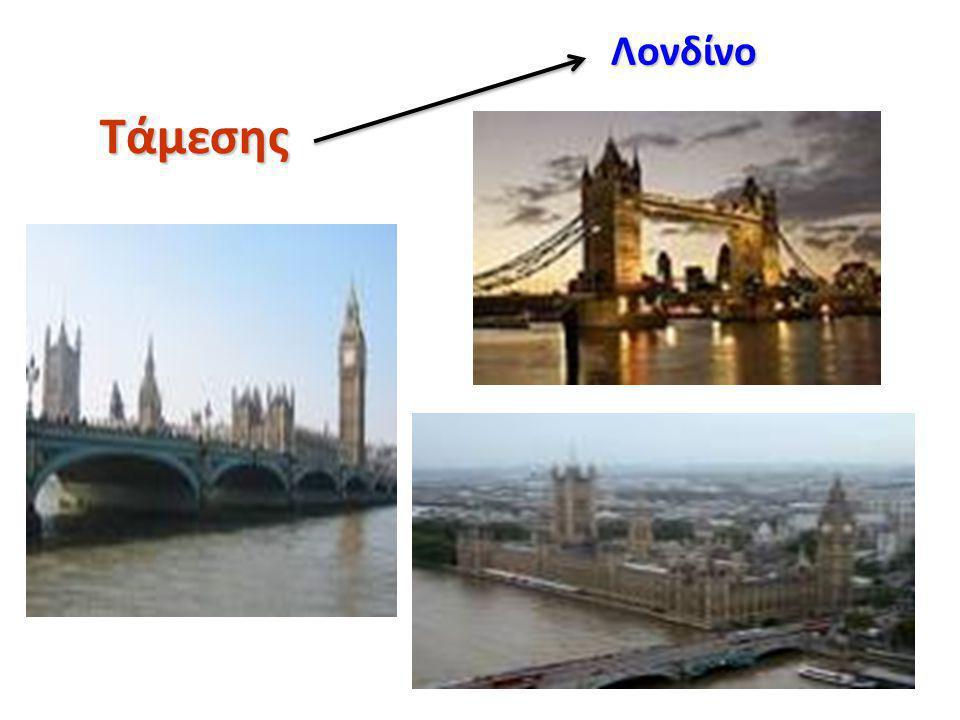 Λονδίνο Τάμεσης