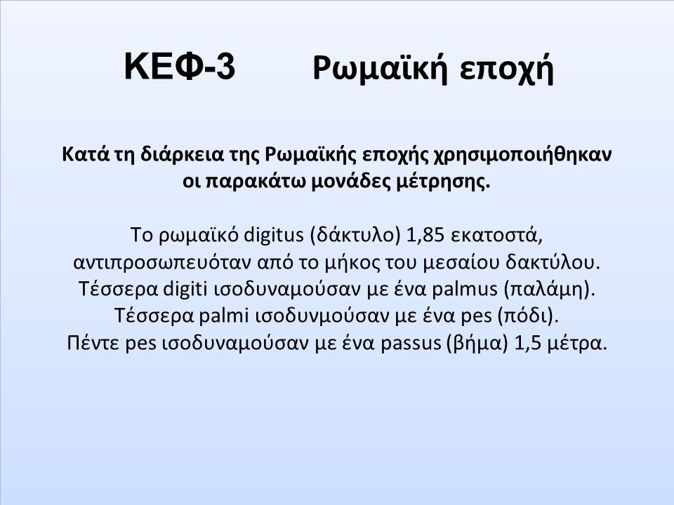 ΚΕΦ-3 Ρωμαϊκή εποχή