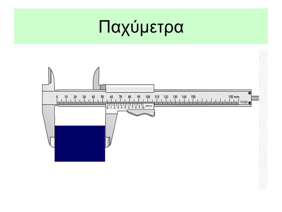 Παχύμετρα