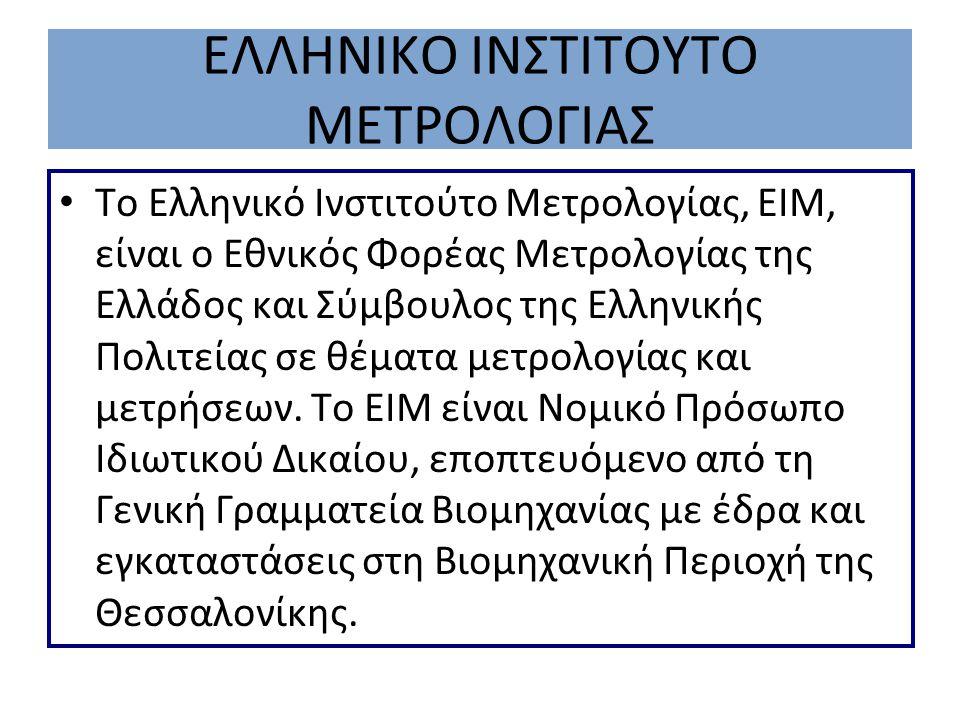 ΕΛΛΗΝΙΚΟ ΙΝΣΤΙΤΟΥΤΟ ΜΕΤΡΟΛΟΓΙΑΣ
