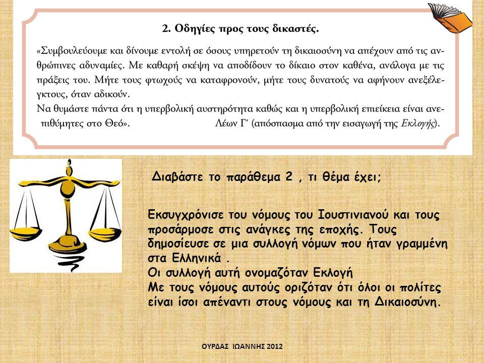 Διαβάστε το παράθεμα 2 , τι θέμα έχει;