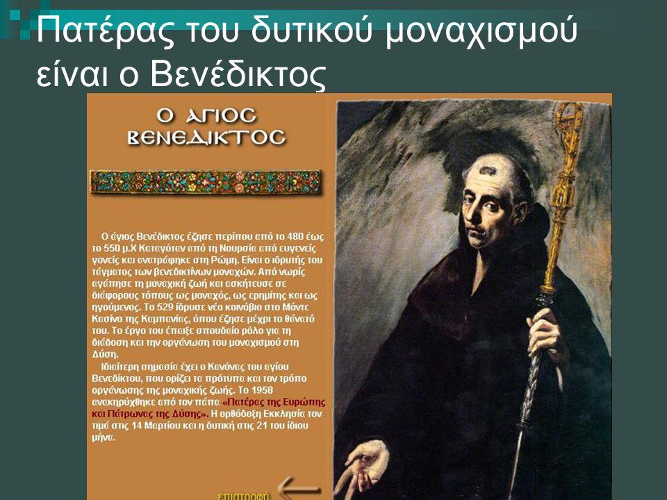 Πατέρας του δυτικού μοναχισμού είναι ο Βενέδικτος