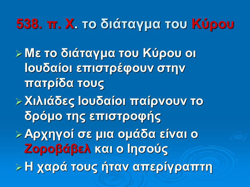 538. π. Χ. το διάταγμα του Κύρου
