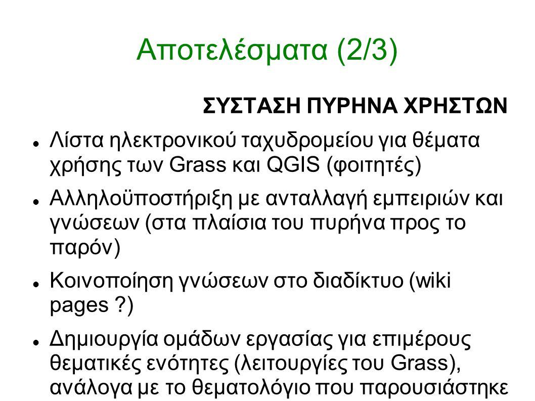 Αποτελέσματα (2/3) ΣΥΣΤΑΣΗ ΠΥΡΗΝΑ ΧΡΗΣΤΩΝ