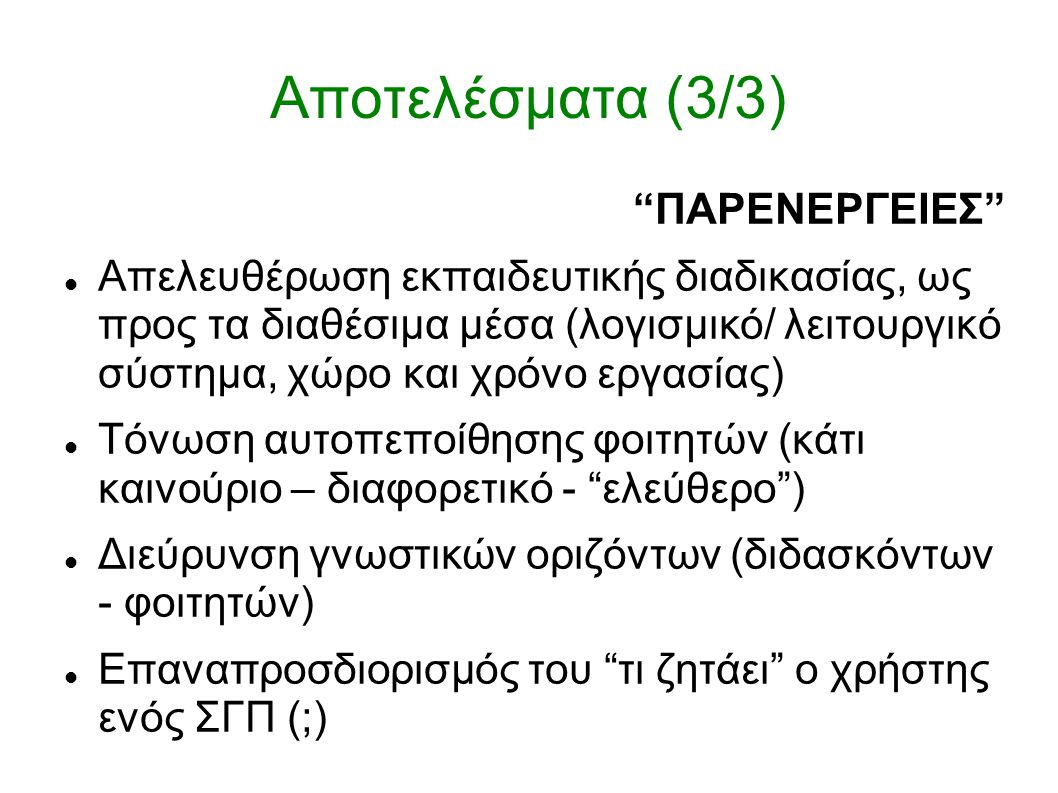 Αποτελέσματα (3/3) ΠΑΡΕΝΕΡΓΕΙΕΣ