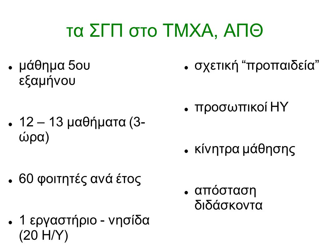 τα ΣΓΠ στο ΤΜΧΑ, ΑΠΘ μάθημα 5ου εξαμήνου 12 – 13 μαθήματα (3- ώρα)