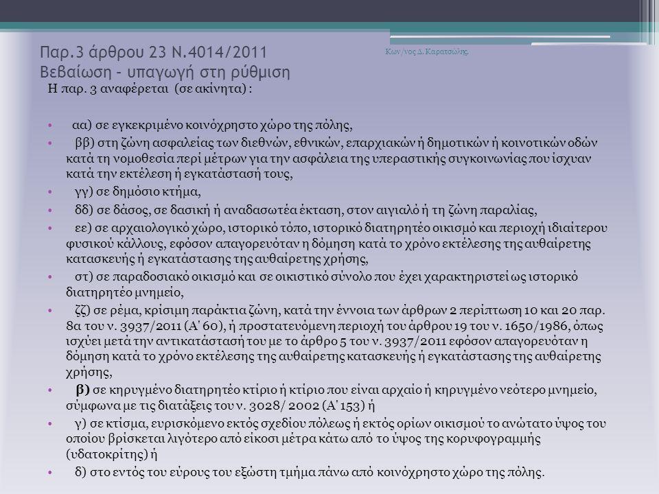 Παρ.3 άρθρου 23 Ν.4014/2011 Βεβαίωση – υπαγωγή στη ρύθμιση
