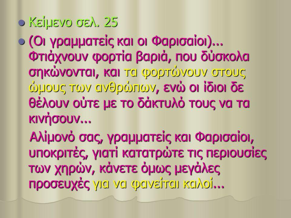 Κείμενο σελ. 25