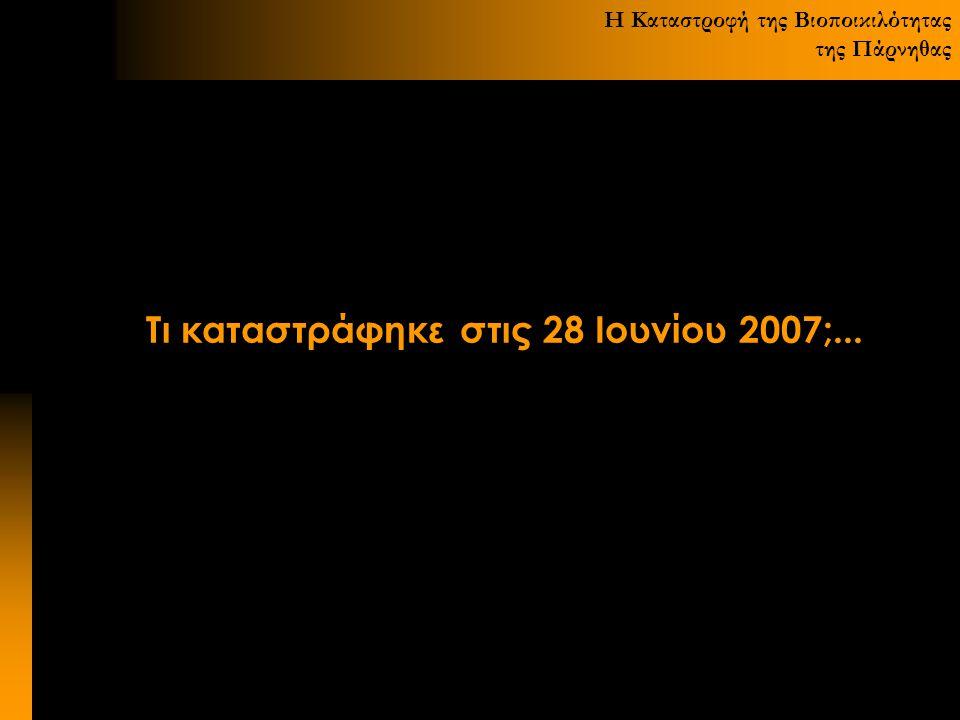Τι καταστράφηκε στις 28 Ιουνίου 2007;...