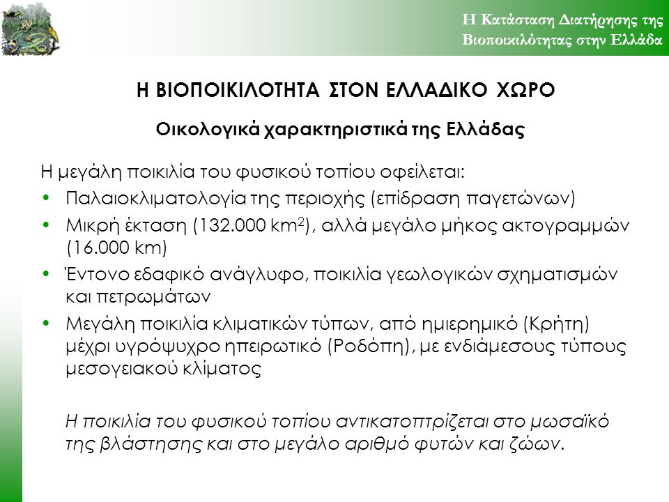 Η ΒΙΟΠΟΙΚΙΛΟΤΗΤΑ ΣΤΟΝ ΕΛΛΑΔΙΚΟ ΧΩΡΟ