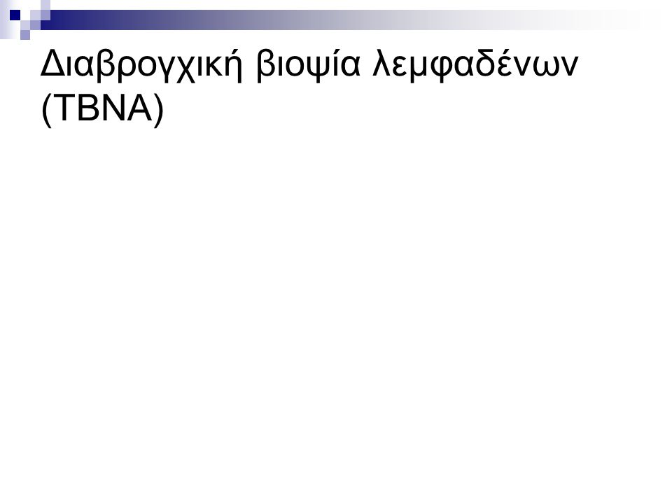 Διαβρογχική βιοψία λεμφαδένων (TBNA)