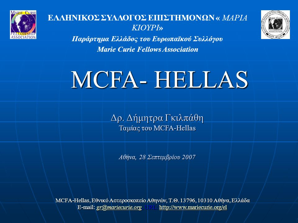 MCFA- HELLAS Δρ. Δήμητρα Γκιλπάθη Ταμίας του MCFA-Hellas