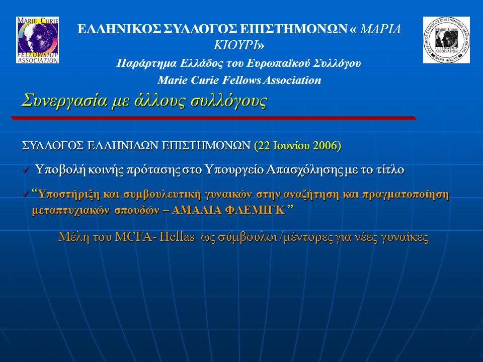 Μέλη του MCFA- Hellas ως σύμβουλοι /μέντορες για νέες γυναίκες