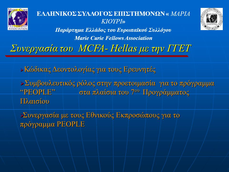 Συνεργασία του MCFA- Hellas με την ΓΓΕΤ