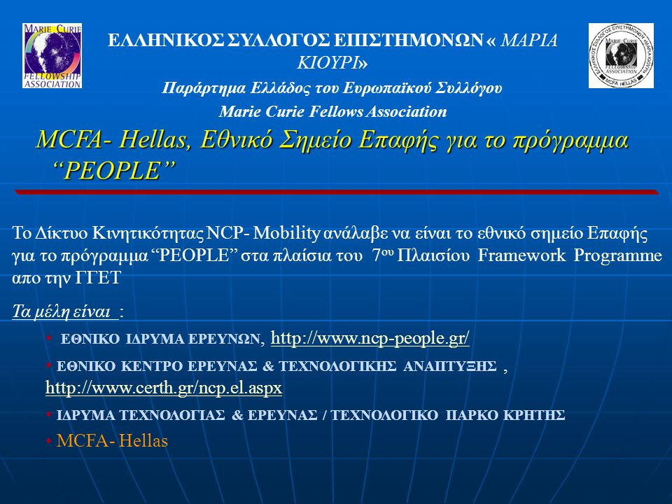 MCFA- Hellas, Εθνικό Σημείο Επαφής για το πρόγραμμα PEOPLE