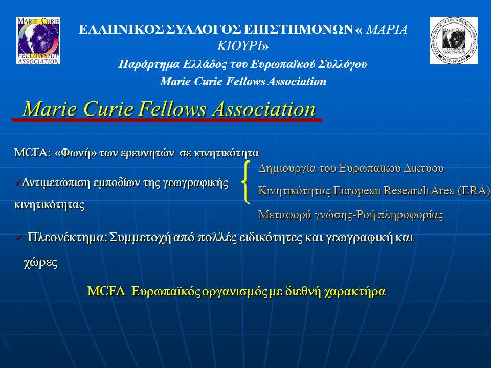 MCFA Ευρωπαϊκός οργανισμός με διεθνή χαρακτήρα