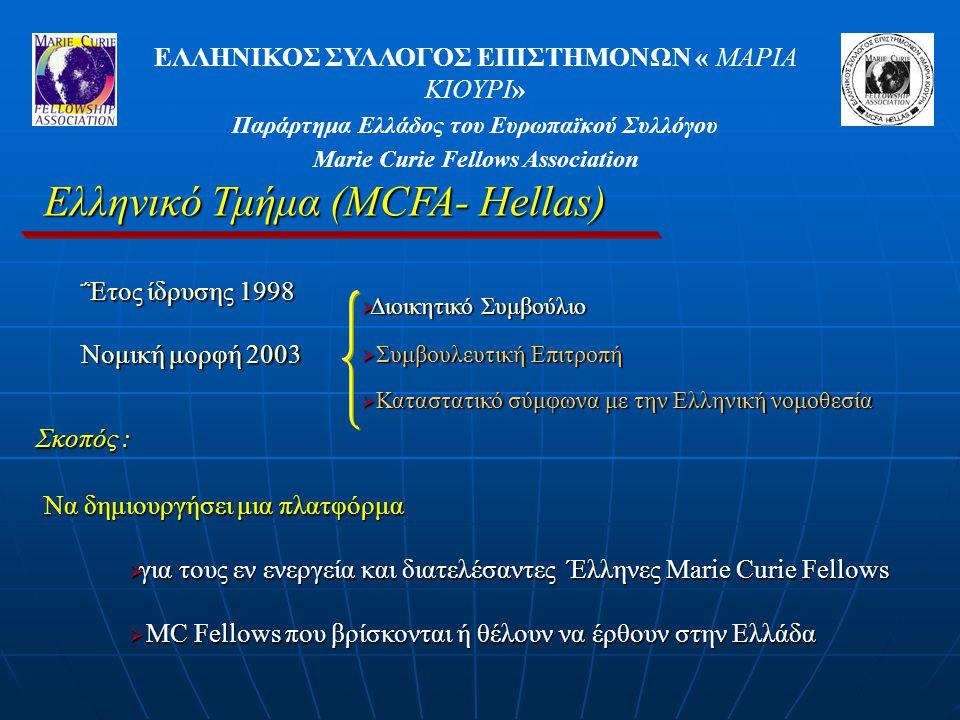 Ελληνικό Τμήμα (MCFA- Hellas)