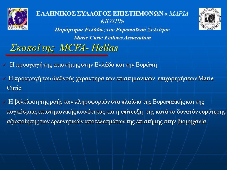 Σκοποί της MCFA- Hellas