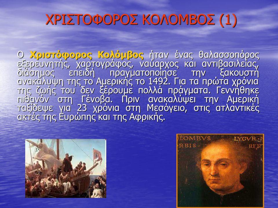 XΡΙΣΤΟΦΟΡΟΣ ΚΟΛΟΜΒΟΣ (1)