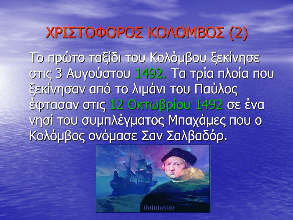 ΧΡΙΣΤΟΦΟΡΟΣ ΚΟΛΟΜΒΟΣ (2)