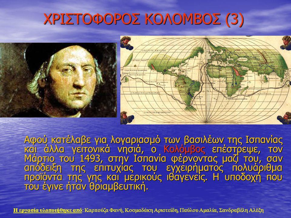 ΧΡΙΣΤΟΦΟΡΟΣ ΚΟΛΟΜΒΟΣ (3)