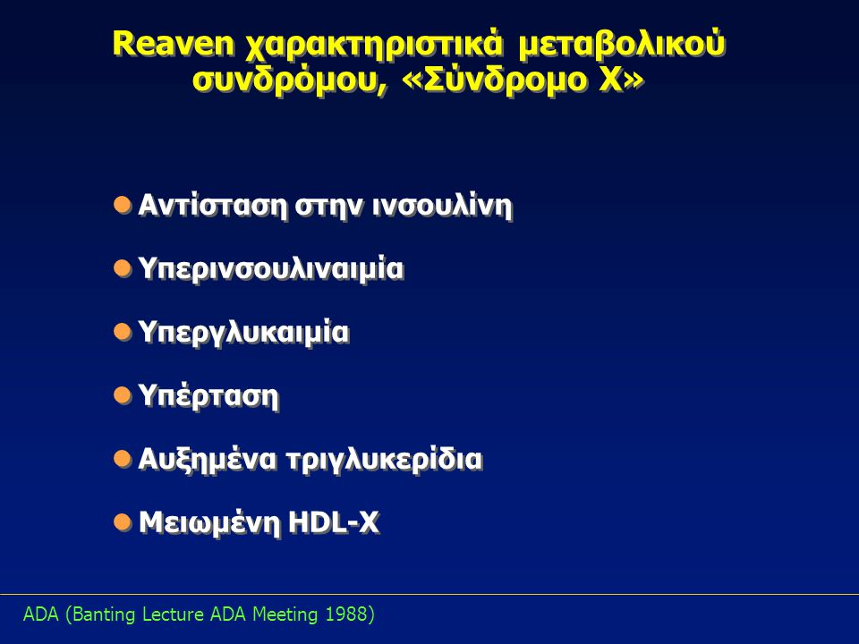 Reaven χαρακτηριστικά μεταβολικού συνδρόμου, «Σύνδρομο Χ»