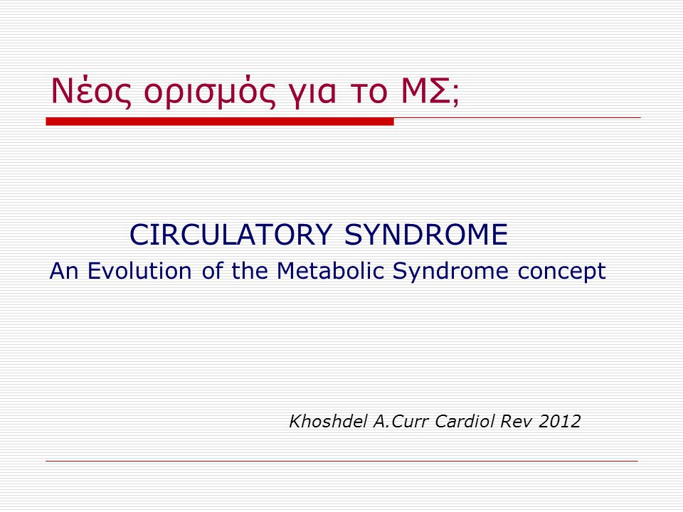 Νέος ορισμός για το ΜΣ; CIRCULATORY SYNDROME