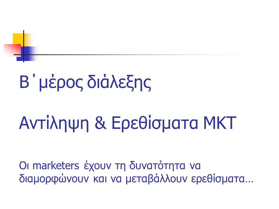 Β΄μέρος διάλεξης Αντίληψη & Ερεθίσματα ΜΚΤ