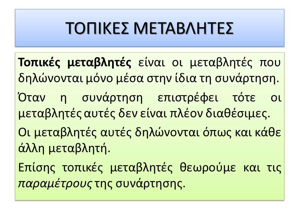 ΤΟΠΙΚΕΣ ΜΕΤΑΒΛΗΤΕΣ