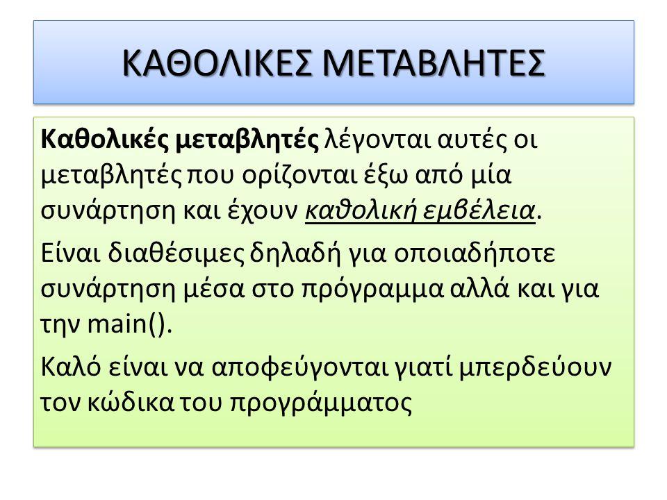 ΚΑΘΟΛΙΚΕΣ ΜΕΤΑΒΛΗΤΕΣ