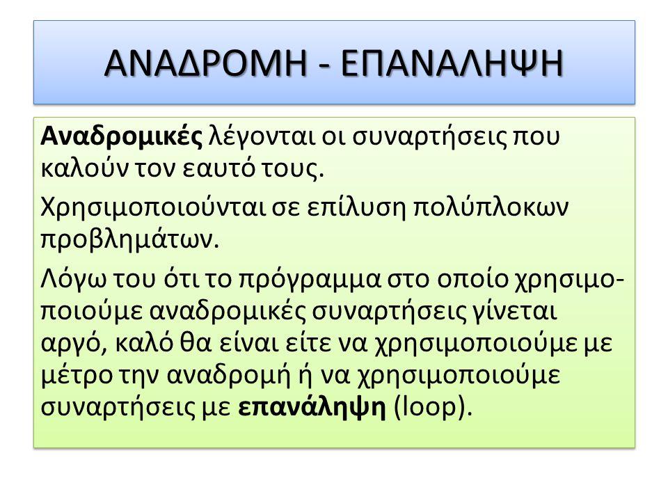 ΑΝΑΔΡΟΜΗ - ΕΠΑΝΑΛΗΨΗ
