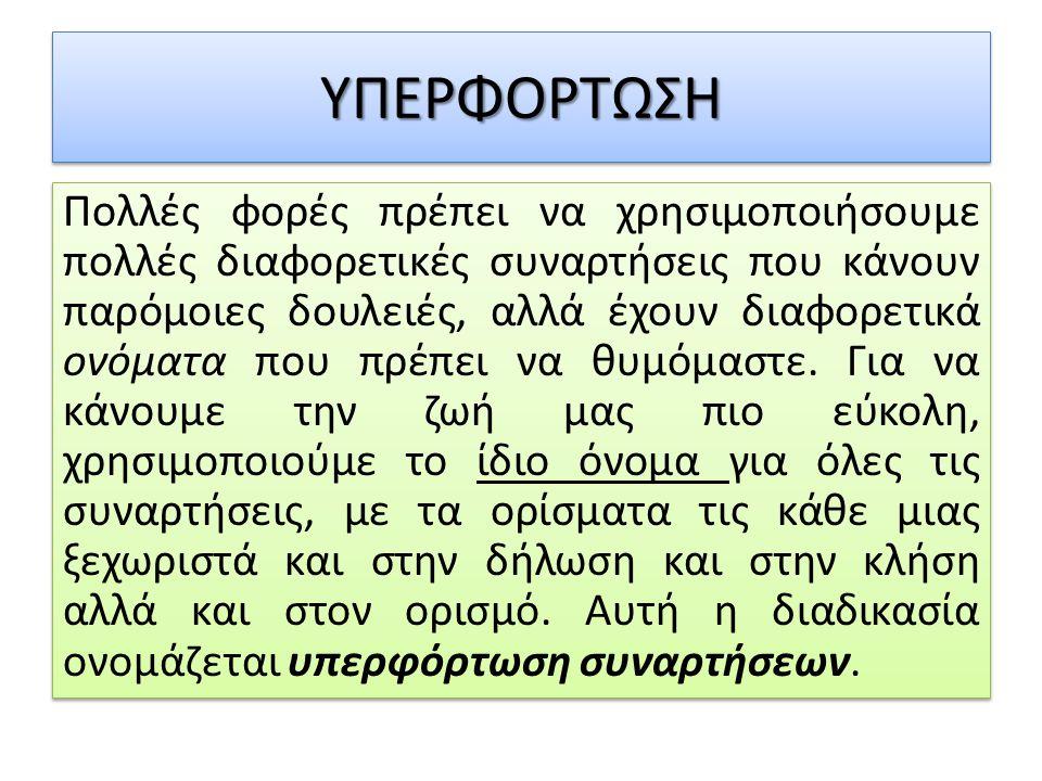 ΥΠΕΡΦΟΡΤΩΣΗ