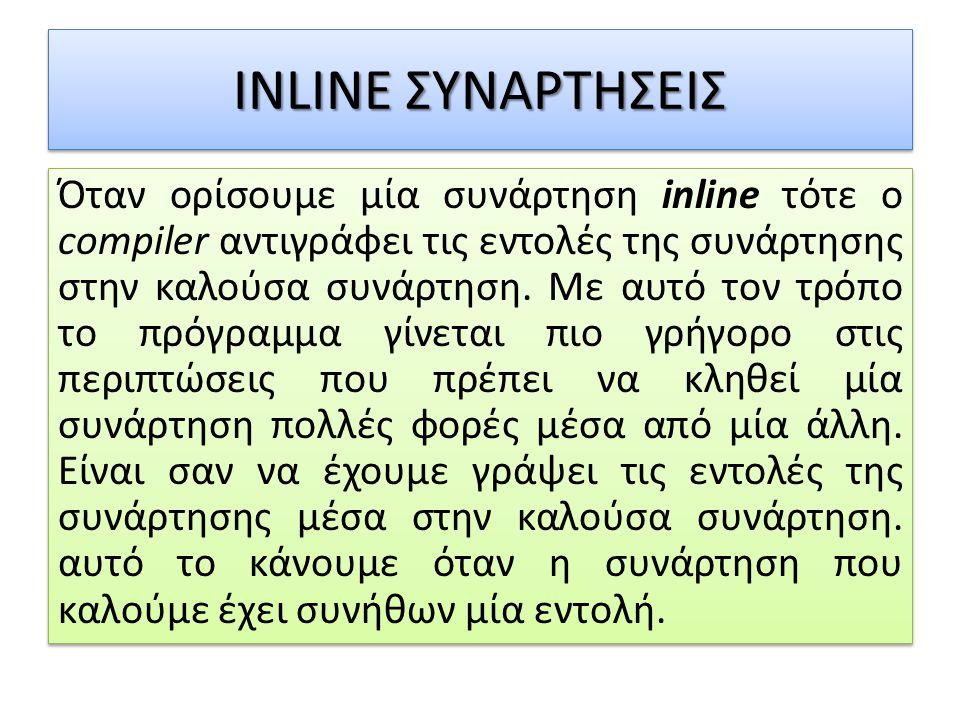 INLINE ΣΥΝΑΡΤΗΣΕΙΣ