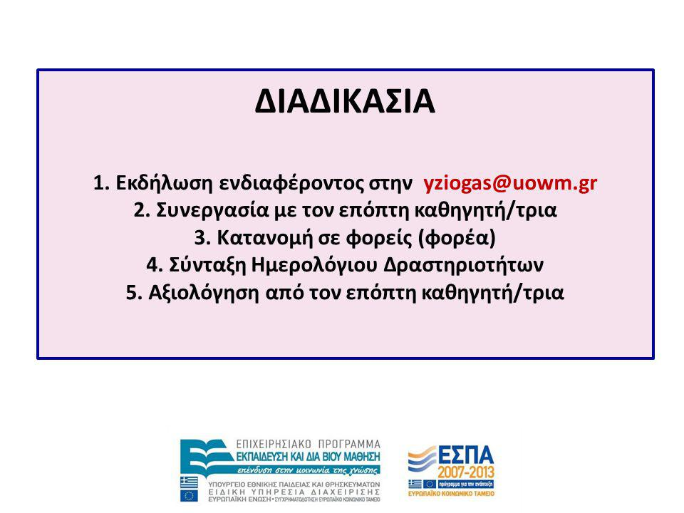 ΔΙΑΔΙΚΑΣΙΑ 1. Εκδήλωση ενδιαφέροντος στην yziogas@uowm. gr 2