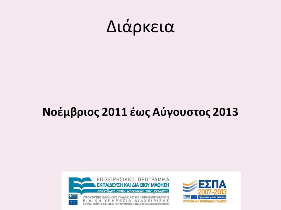 Νοέμβριος 2011 έως Αύγουστος 2013