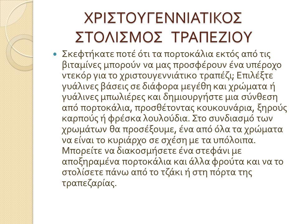 ΧΡΙΣΤΟΥΓΕΝΝΙΑΤΙΚΟΣ ΣΤΟΛΙΣΜΟΣ ΤΡΑΠΕΖΙΟΥ