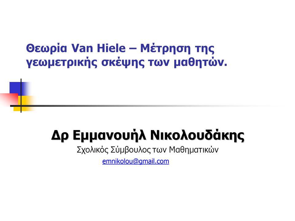 Θεωρία Van Hiele – Μέτρηση της γεωμετρικής σκέψης των μαθητών.