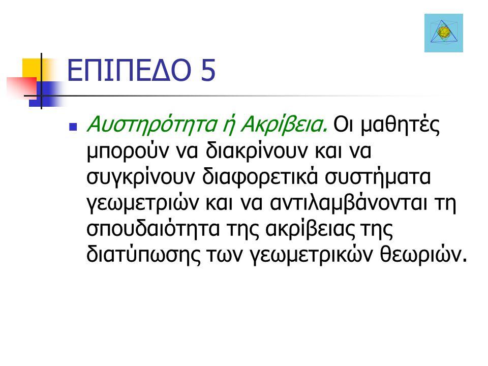 ΕΠΙΠΕΔΟ 5