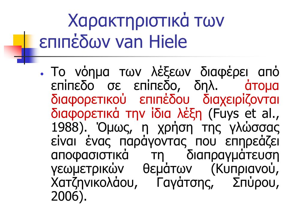 Χαρακτηριστικά των επιπέδων van Hiele