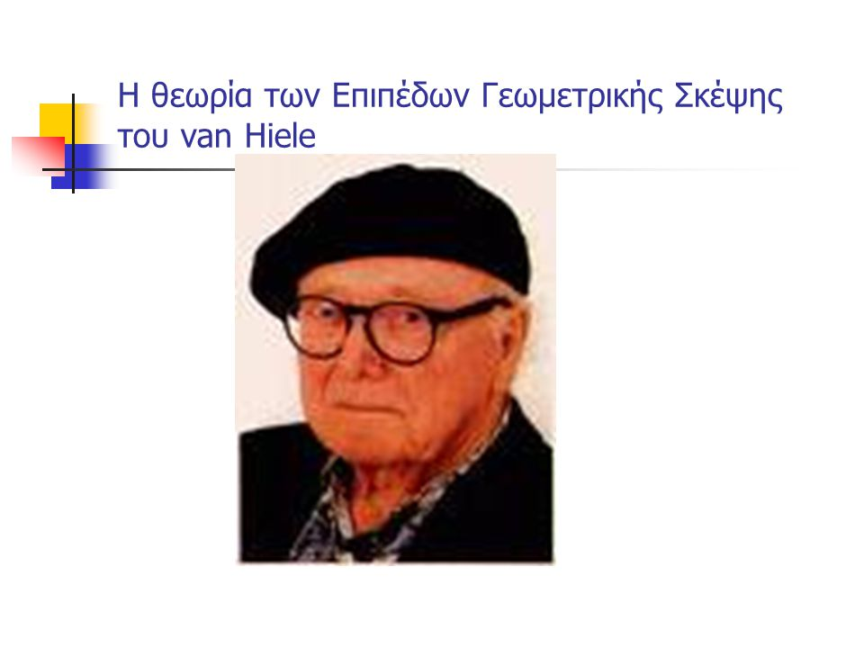 Η θεωρία των Επιπέδων Γεωμετρικής Σκέψης του van Hiele