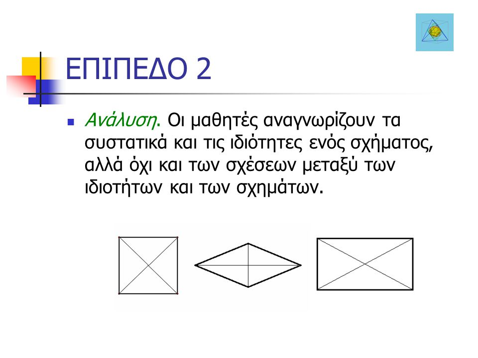 ΕΠΙΠΕΔΟ 2