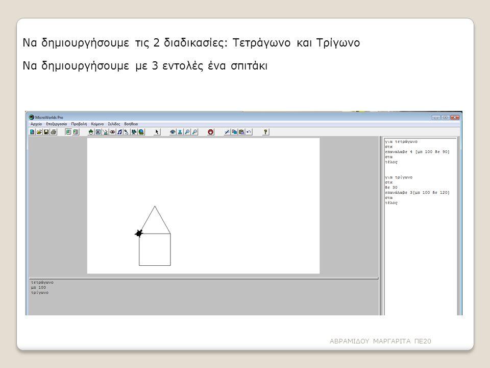 Να δημιουργήσουμε τις 2 διαδικασίες: Τετράγωνο και Τρίγωνο